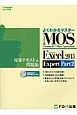 MOS Microsoft Office Specialist Excel2013 Expert Part2 対策テキスト&問題集