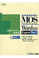 MOS Microsoft Office Specialist Word2013 Expert Part2 対策テキスト&問題集