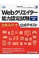 Webクリエイター能力認定試験 HTML5対応 エキスパート公式テキスト