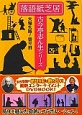 落語紙芝居 古今亭志ん生シリーズ 火焔太鼓/替り目 DVD BOOK