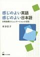 感じのよい英語 感じのよい日本語 日英比較コミュニケーションの文法