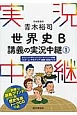 青木裕司 世界史B講義の実況中継(1)