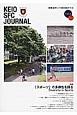 KEIO SFC JOURNAL 14-2 「スポーツ」の多様性を探る