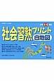 社会習熟プリント白地図 白地図 小学4~6年生 オリジナル地図帳を作ろう!