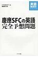慶應SFCの英語 完全予想問題