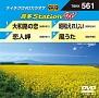 音多ステーションW(演歌)~大和路の恋~(4曲入)
