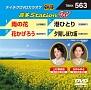 音多ステーションW(演歌)~雨の花~(4曲入)