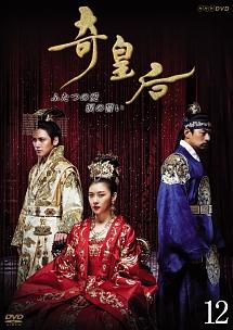 奇皇后 -ふたつの愛 涙の誓い- Vol.12