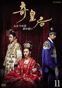 奇皇后 -ふたつの愛 涙の誓い- Vol.11
