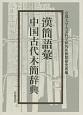 漢簡語彙 中国古代木簡辞典