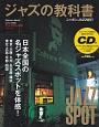 ジャズの教科書 ニッポンJAZZ紀行 大人のたしなみシリーズ CD付 日本全国の名ジャススポットを体感!