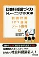 社会科授業づくりトレーニングBOOK 板書計画・ICT活用・ノート指導編