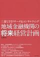 地域金融機関の将来経営計画 三菱UFJリサーチ&コンサルティング