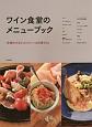 ワイン食堂のメニューブック 多様化するビストロ・バル料理154