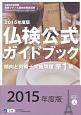 実用フランス語技能検定試験 仏検公式ガイドブック 傾向と対策+実施問題 準1級 2015 CD付 文部科学省後援