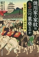 徳川家の家紋はなぜ三つ葉葵なのか 家康のあっぱれな植物知識