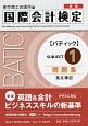 国際会計検定 BATIC SUBJECT1 問題集<新版> 英文簿記