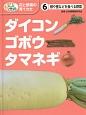 ダイコン・ゴボウ・タマネギ 根や茎などを食べる野菜 めざせ!栽培名人花と野菜の育てかた6