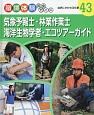 気象予報士・林業作業士・海洋生物学者・エコツアーガイド 職場体験完全ガイド43 自然にかかわる仕事
