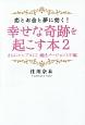 恋とお金と夢に効く!幸せな奇跡を起こす本 さらにシンプルに!魔法バージョンUP編 (2)