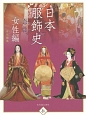 日本服飾史 女性編