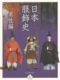 日本服飾史 男性編