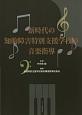 新時代の知的障害特別支援学校の音楽指導