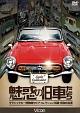 魅惑の旧車たち クラシックカー博物館セピアコレクション所蔵・昭和の名車
