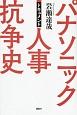 パナソニック人事抗争史 ドキュメント