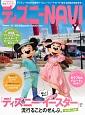 ディズニーNAVI 2015 GW&初夏special 新しくて楽しい!「ディズニー・イースター」で流行る