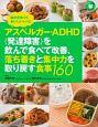 アスペルガー・ADHD〈発達障害〉を飲んで食べて改善、落ち着きと集中力を取り戻す食事160 脳が元気づくおいしいレシピ