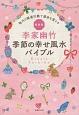 李家幽竹 季節の幸せ風水バイブル<新装版> 毎月の開運行動で運命を変える