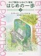 ロシア奏法によるピアノ教本 はじめの一歩 (2)