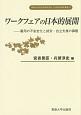 ワークフェアの日本的展開 雇用の不安定化と就労・自立支援の課題