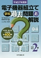 技能検定 2級 電子機器組立て 学科 過去問題と解説 平成27年