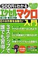 500円でわかるエクセルマクロ入門 ver.2013/2010/2007全対応 日々の作業を自動化!誰でも習得!