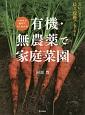 いちばん親切でよくわかる 有機・無農薬で家庭菜園 おいしく長く収穫できる!