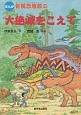 大絶滅をこえて まんが冒険恐竜館5