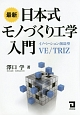 最新・日本式モノづくり工学入門 イノベーション創造型VE/TRIZ