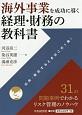 海外事業を成功に導く経理・財務の教科書