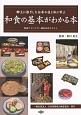 和食の基本がわかる本 和食アドバイザー検定公式テキスト 郷土に根ざした伝承の技と味に学ぶ