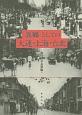 〈異郷〉としての大連・上海・台北