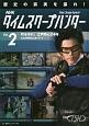 NHK タイムスクープハンター 歴史の真実を探れ! 町を守れ!江戸同心24時 江戸時代レポート1 (2)
