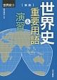 世界史 重要用語&演習 世界史B<新版>
