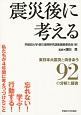 震災後に考える 東日本大震災と向きあう92の分析と提言 忘れない!学ぶ!行動する! 私たちが4年間に考えつ