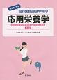 応用栄養学<第2版> はじめて学ぶ健康・栄養系教科書シリーズ6 適切な食生活を実践するための基礎