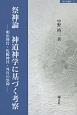 祭神論 神道神学に基づく考察 明治神宮・札幌神社・外宮の祭神