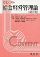 カレント 給食経営管理論<第2版> 日本人の食事摂取基準(2015年版)準拠