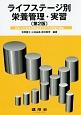 ライフステージ別栄養管理・実習 日本人の食事摂取基準(2015年版)準拠
