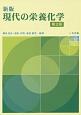 現代の栄養化学<新版・第2版>